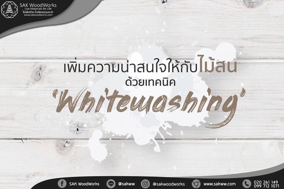 Whitewashing การทาสี ไม้สน สีขาว