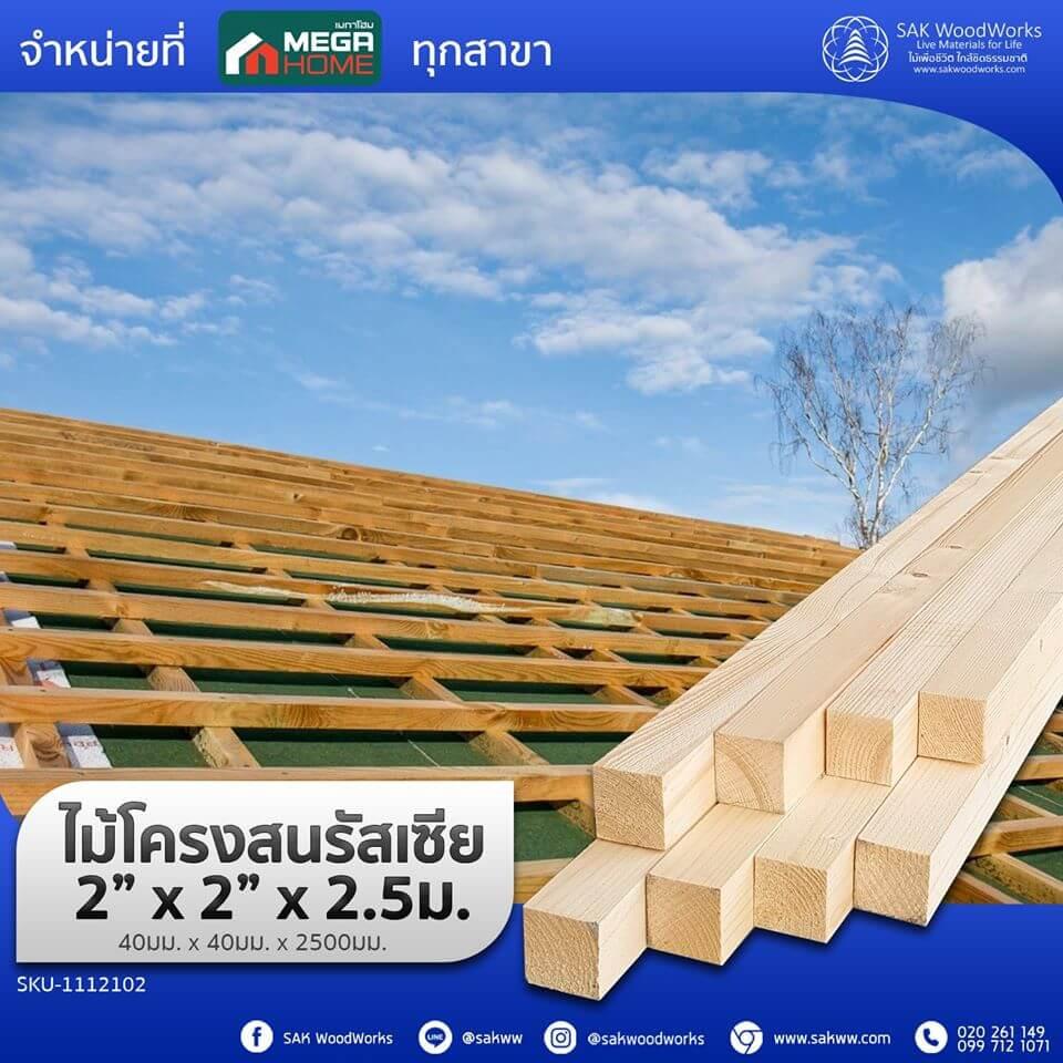 ไม้โครงสน,ไม้ระแนง,ไม้ระแนงบังตา,ไม้ ระแนง 2 นิ้ว ไม้ จริง