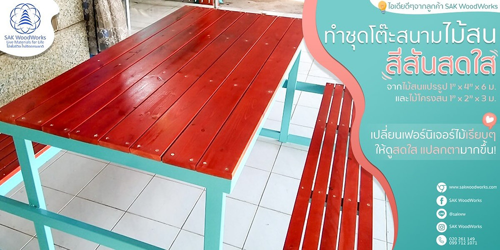 โต๊ะไม้สน,ไม้ทำเฟอร์นิเจอร์,ม้านั่ง,โต๊ะนั่งภายนอก