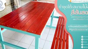 ไอเดีย ทำโต๊ะสีสันสดใส ด้วยไม้สน