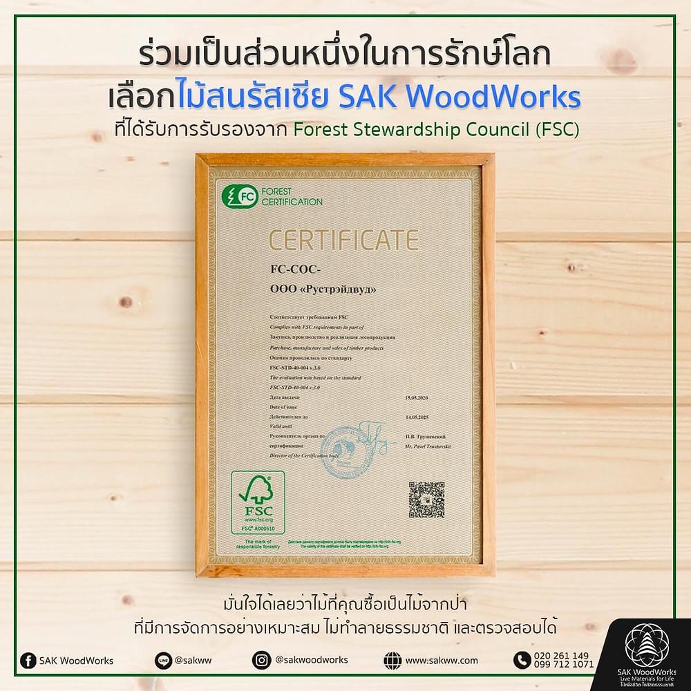 fsc,ไม้สน,มาตรฐาน,รับรอง,forest stewardship council