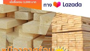 ส่วนลด 5% สำหรับผู้ติดตามร้าน SAK WoodWorks ใน LAZADA