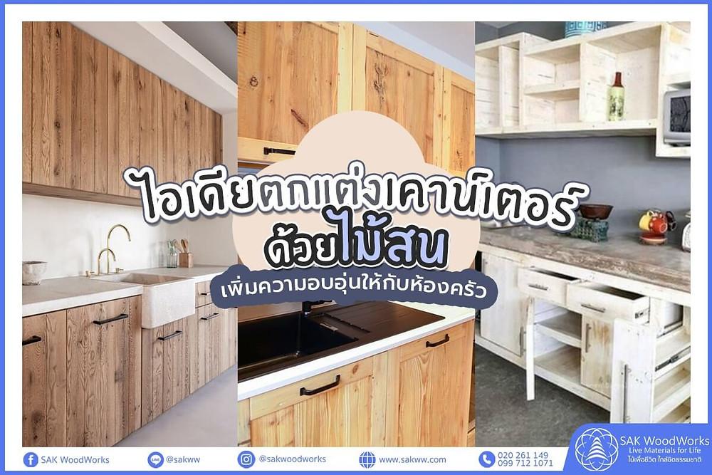เคาน์เตอร์ห้องครัว,เค้าเตอร์ห้องครัว,เคาน์เตอร์ครัว,ตกแต่งห้องครัว,ตกแต่งบ้าน,ห้องครัว,