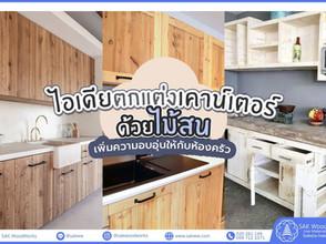 เพิ่มความสวยงาม ให้กับห้องครัวด้วย เคาน์เตอร์ห้องครัว จากไม้สน