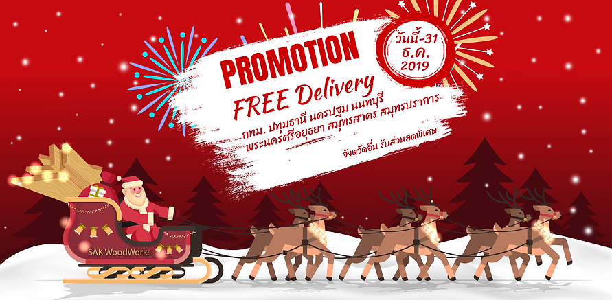 freedelivery-promotion-cover.png