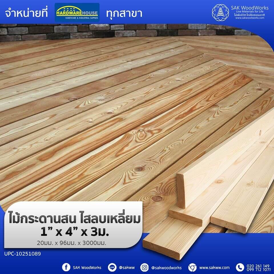 ไม้โครงสน,ไม้ระแนง,ไม้ระแนงบังตา,ไม้ ระแนง 1 นิ้ว ราคา,ไม้ ระแนง 3 นิ้ว ราคา
