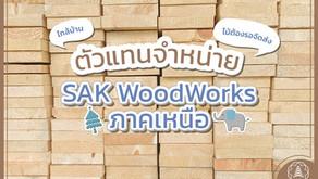 ตัวแทนจำหน่าย SAK WoodWorks ในภาคเหนือ