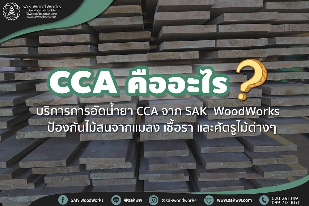 CCA คือ