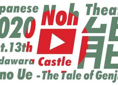 【小田原城 「能」 オンライン配信公演のご案内】 Invitation to an Exclusive Online Event at Odawara Castle