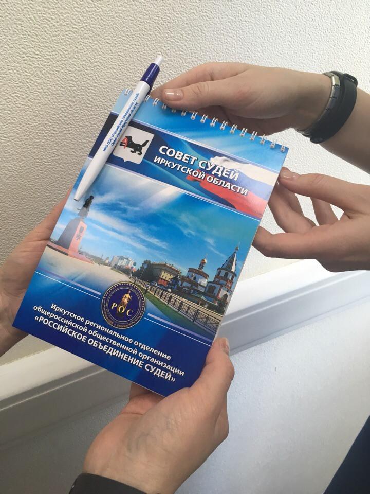 Участникам олимпиады вручались  блокноты и ручки ИРО ООО РОС и Совета судей Иркутской области.