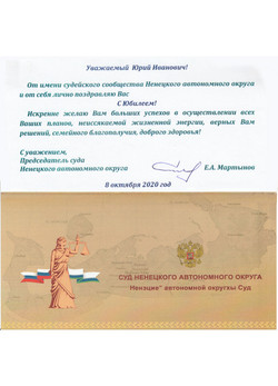 Суд Ненецкого автономного округа