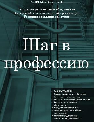 Буклет «Шаг в профессию»