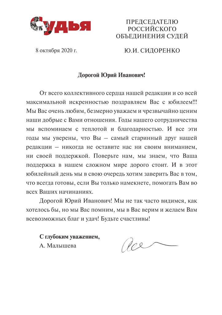 Sidorenko_UI