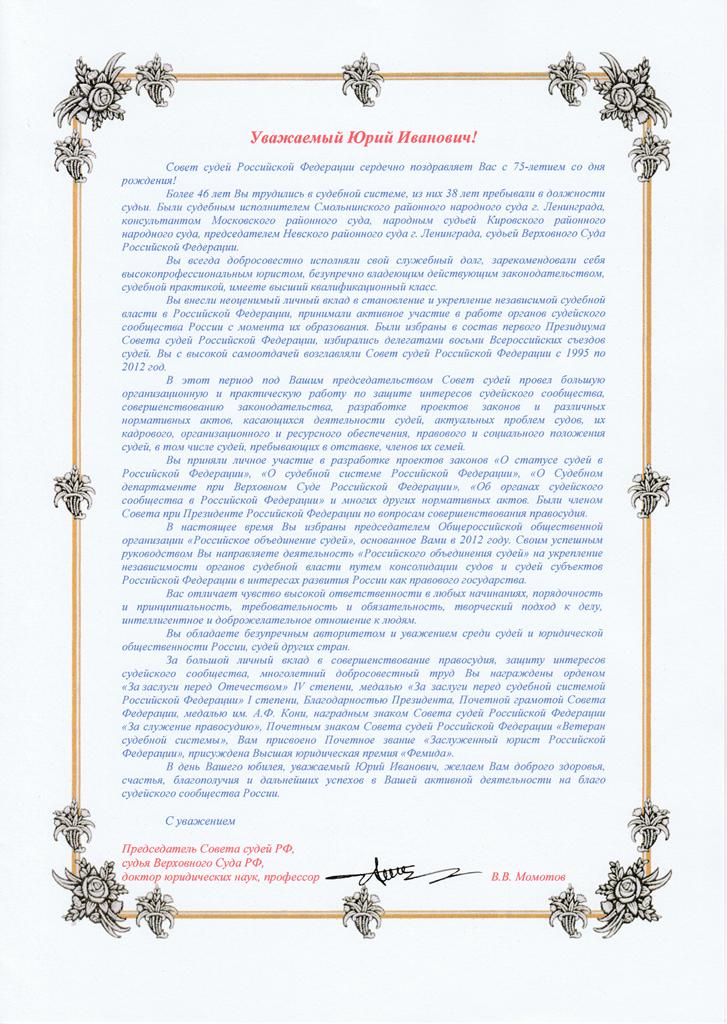 Совет судей РФ