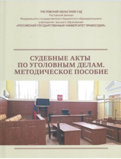 методическое пособие «Судебные акты по уголовным делам»