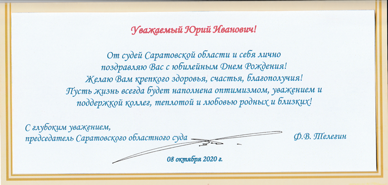 Саратовский областной суд