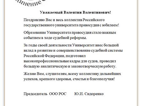 20 лет РГУП