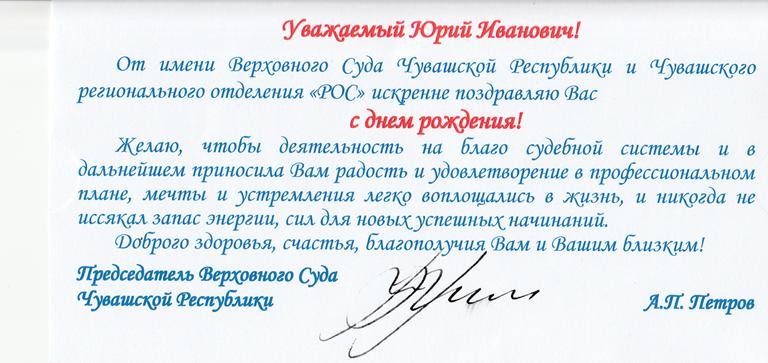 Верховный суд Чувашской Республики