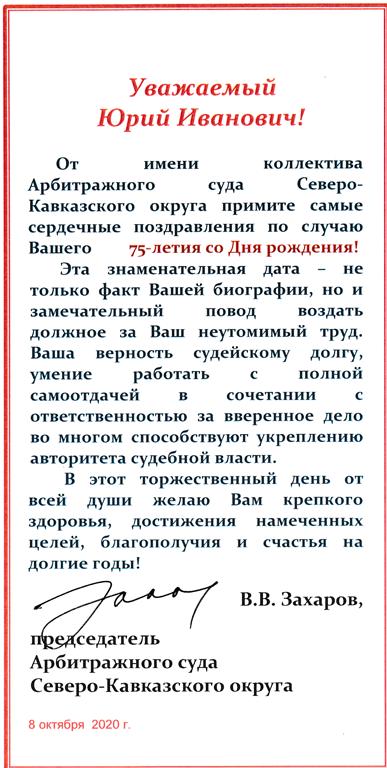Арбитражный суд Северо-Кавказского окр.