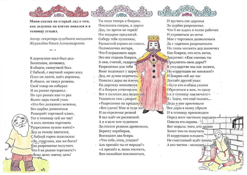 Мини-сказка Журавлева О.А
