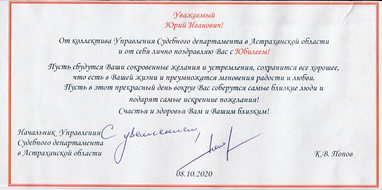 Судебный департамент Астраханской области
