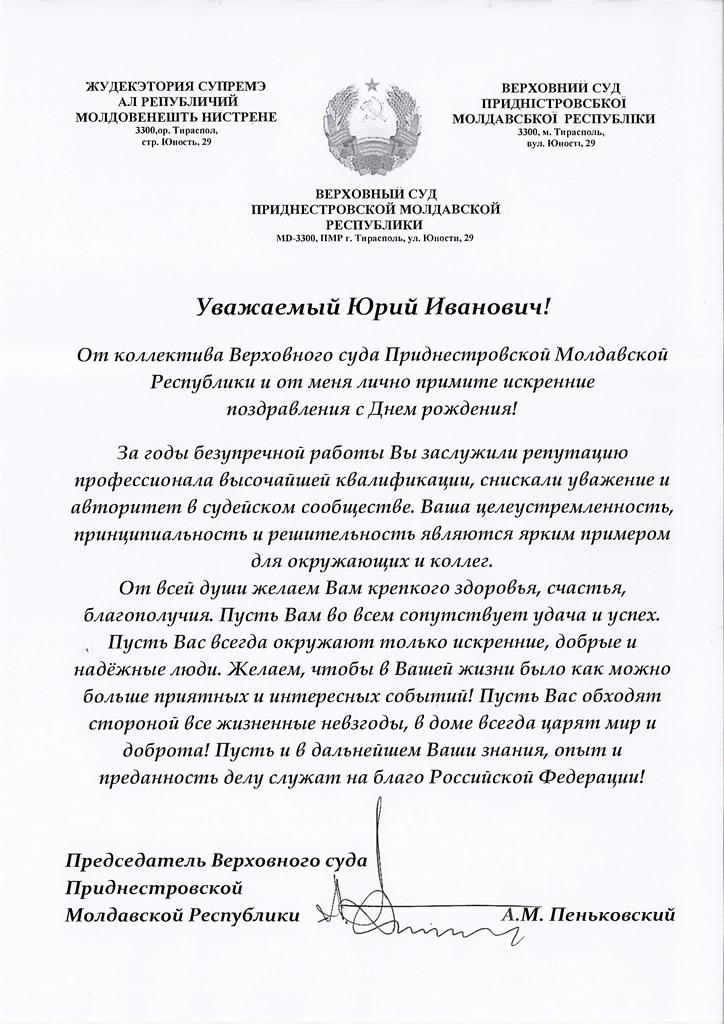 Верховный суд Приднестровской Молдавской Республики