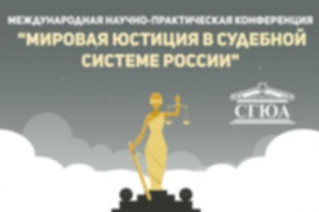 Международная научно-практическая конференция «Мировая юстиция в судебной системе России»