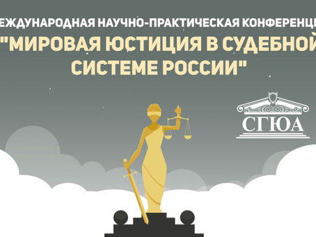 Состоялась Международная научно-практическая конференция «Мировая юстиция в судебной системе России»