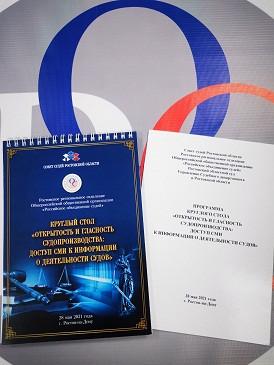 Круглый стол «Открытость и гласность судопроизводства: доступ СМИ к информации о деятельности судов»