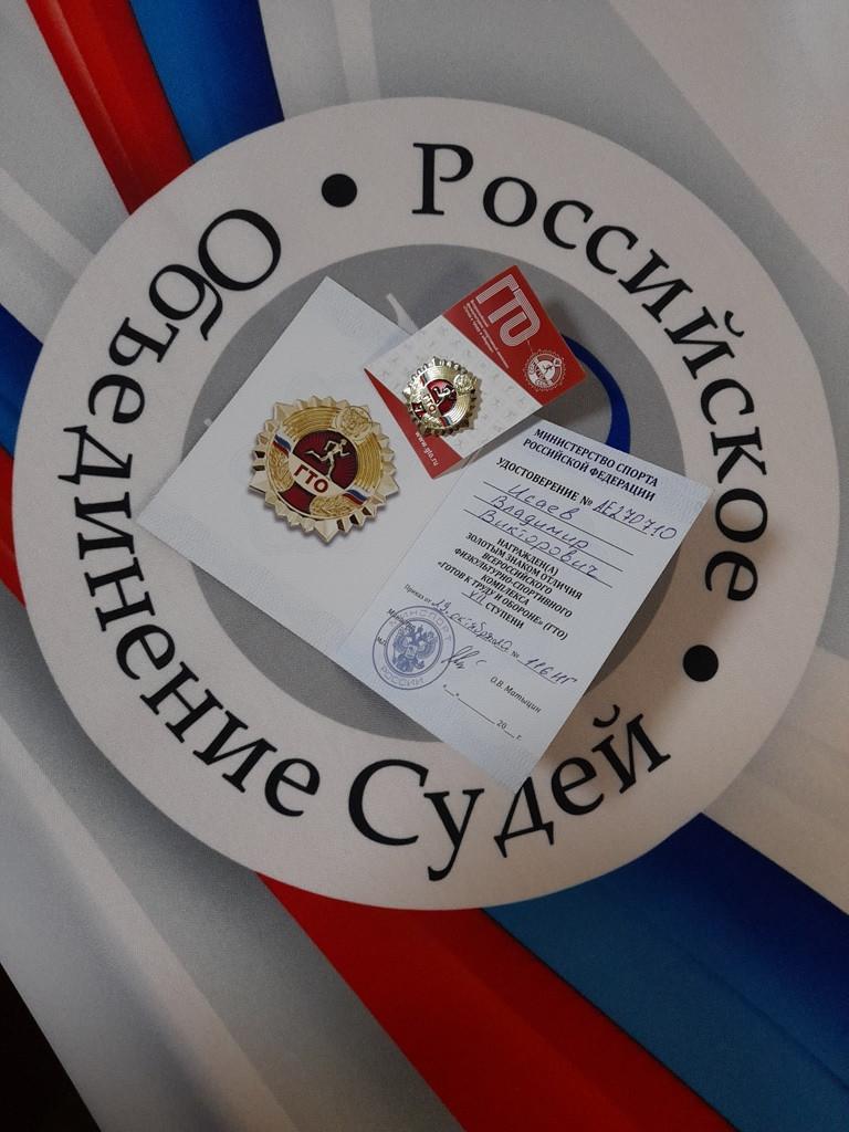 золотой знак отличия Всероссийского физкультурно-спортивного комплекса «Готов к труду и обороне»