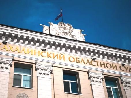 Создание регионального отделения Российского Объединения Судей в Сахалинской области.