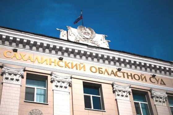 Здание областного суда Сахалинской области в Южно-Сахалинске