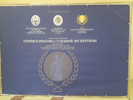 Международная конференция «Теория ипрактика судебной экспертизы»