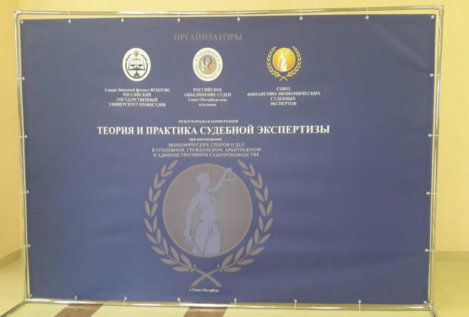 Международная конференция «Теория и практика судебной экспертизы»