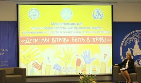 Иркутское отделение приняло участие в межрегиональном научно-образовательном правовом форуме
