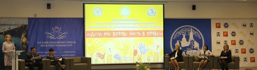 Межрегиональный научно-образовательный правовой форум «Дети: мы вправе быть в праве»