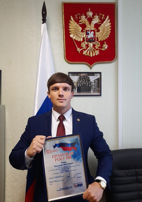 Победа на XVI Всероссийском профессиональном Конкурсе «Правовая Россия»