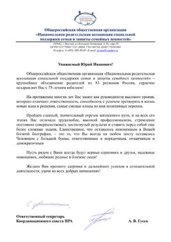 Общероссийская общественная организация НРА