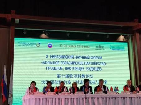 Большое евразийское партнерство: прошлое, настоящее, будущее