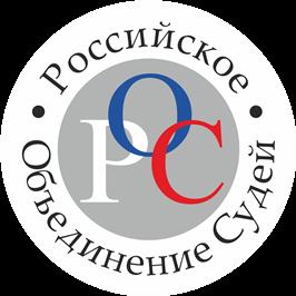 Российское Объединение Судей