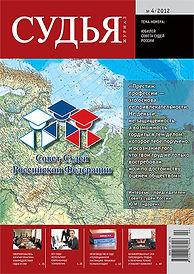 Журнал Судья за апрель 2012.jpg