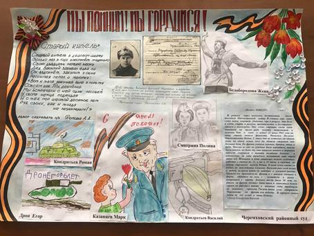 В Иркутске подведены итоги конкурса стенгазет «Мы помним! Мы гордимся!»