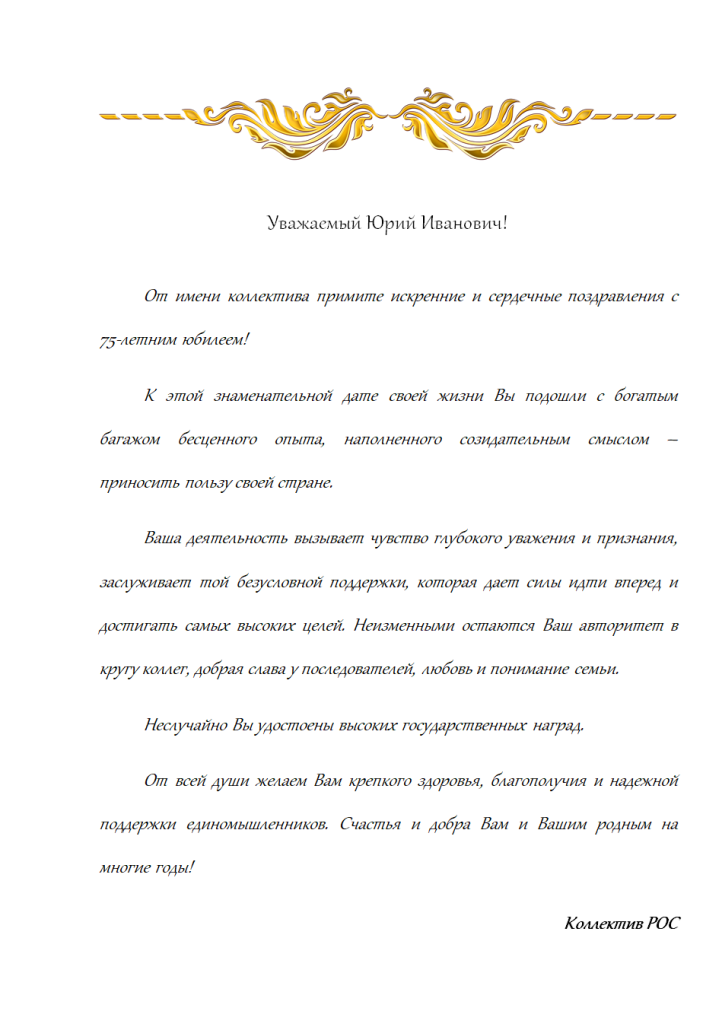 Поздравление от коллектива РОС