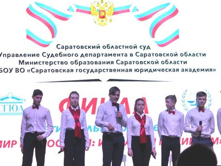 «Российское объединение судей» отметило школьников специальной наградой за участие в региональном пр