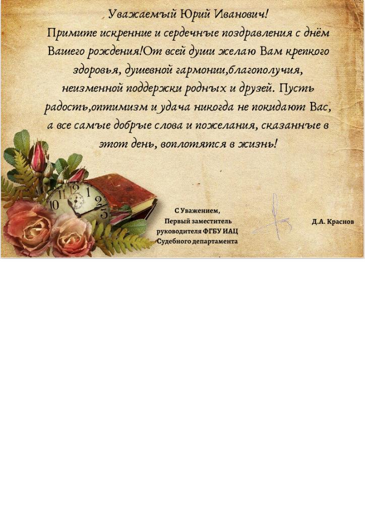 ФГБУ ИАЦ судебного департамента