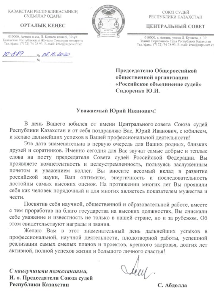 Союз судей Республики Казахстан