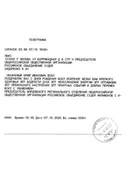 Мордовское региональное отделение РОС