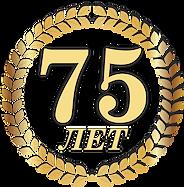 75 лет.png