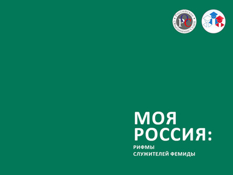 Моя Россия: Рифмы служителей Фемиды