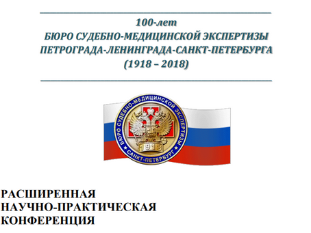 Конференция, посвященная 100-летнему юбилею Бюро судебно-медицинской экспертизы Санкт-Петербурга